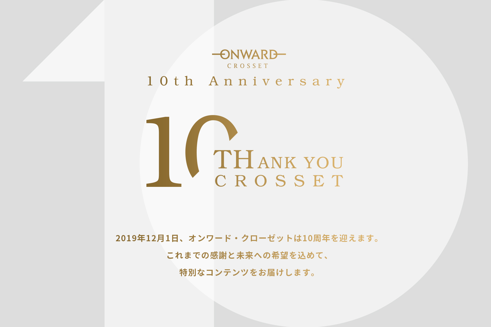 10th anniversary - ONWARD CROSSET
