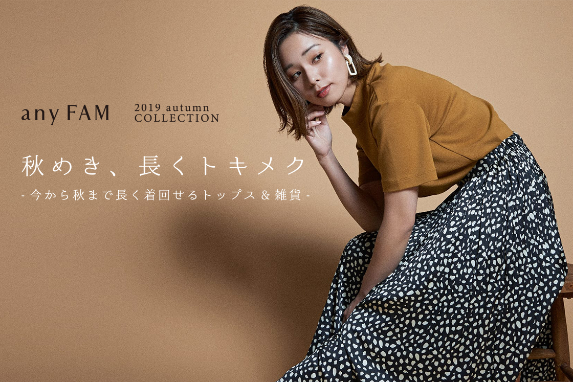 anyFAM - 2019 autumn COLLECTION