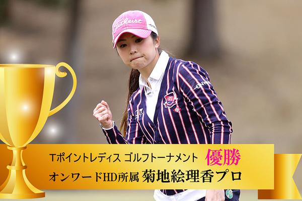 23kugolf-kikuchi_0321.jpg