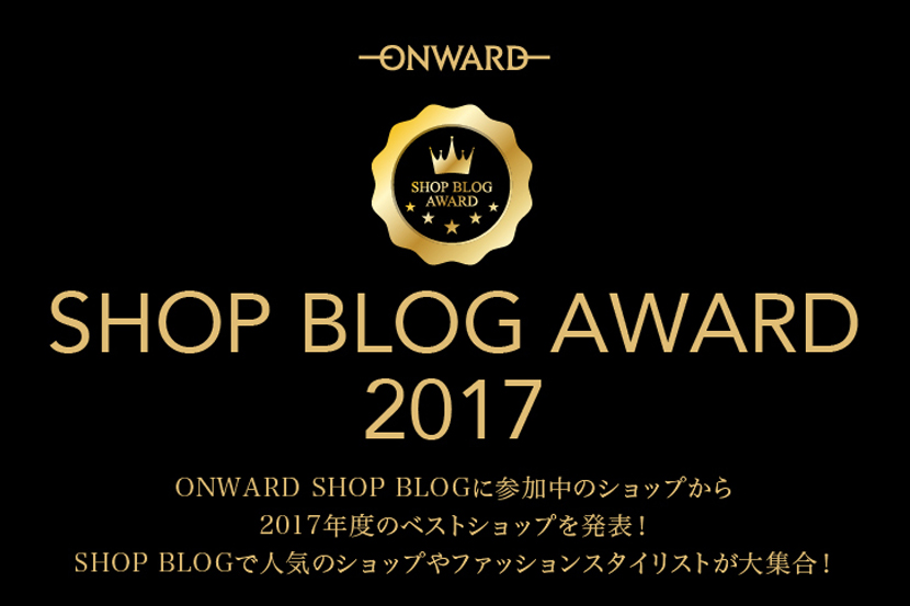 ONWARD SHOP BLOG AWARD 2017 受賞店舗を発表!! - ONWARD SHOP BLOG