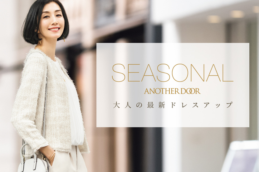 SEASONAL ANOTHER DOOR 発刊 - 自由区