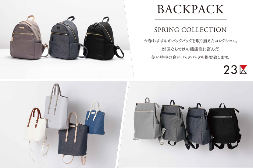 2018SS BACK-PACK COLLECTION - 23区BAG