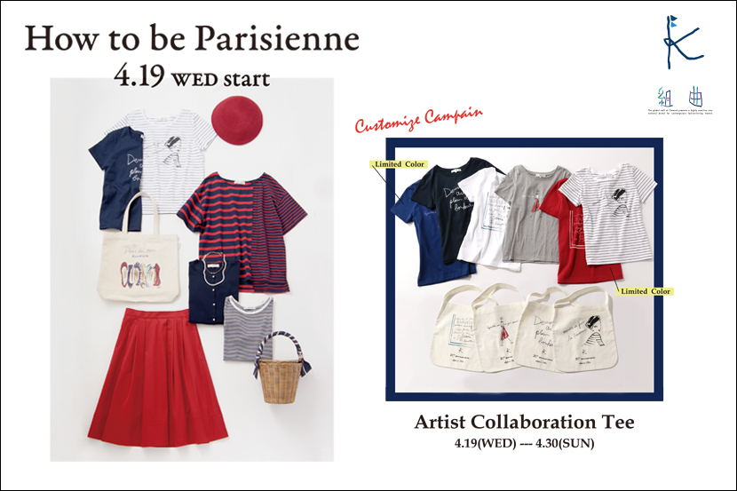 4.19(wed)~How To Be Parisienne スタート - 組曲