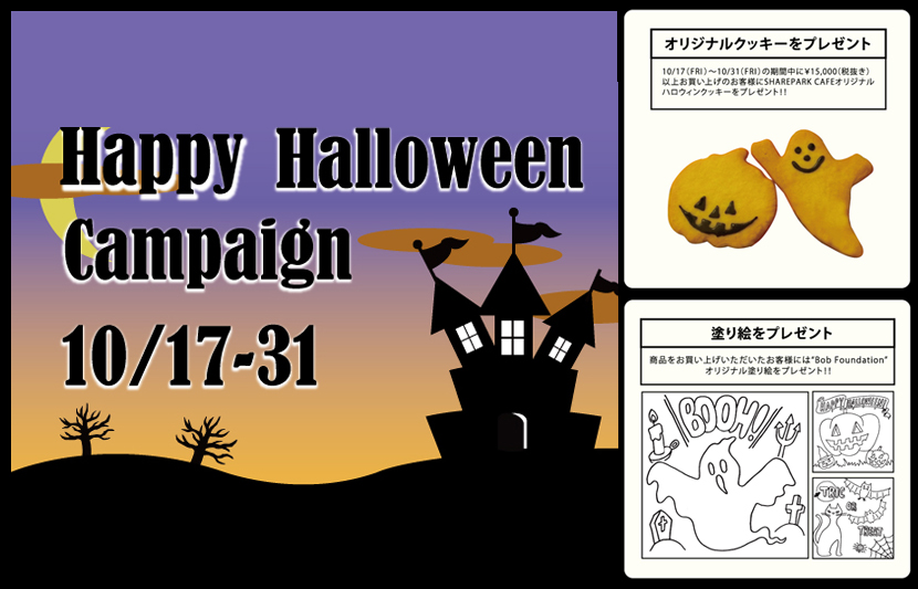 HAPPY HALLOWEEN CAMPAIGN!! -SHARE PARK