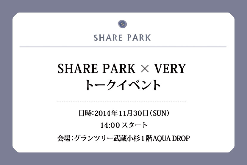 SHARE PARK × VERYトークイベント11月30日(日)開催! -SHARE PARK