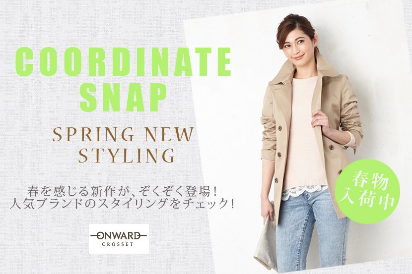 SPRING NEW STYLING - ONWARD CROSSET