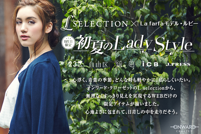 L SELECTION 初夏のLady Style - ONWARD CROSSET