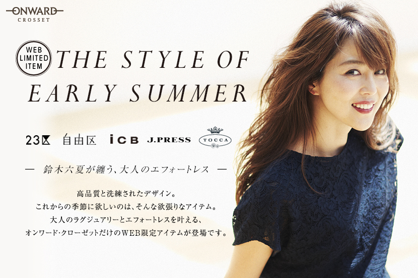 【WEB LIMITED ITEM】THE STYLE OF EARLY SUMMER - ONWARD CROSSET