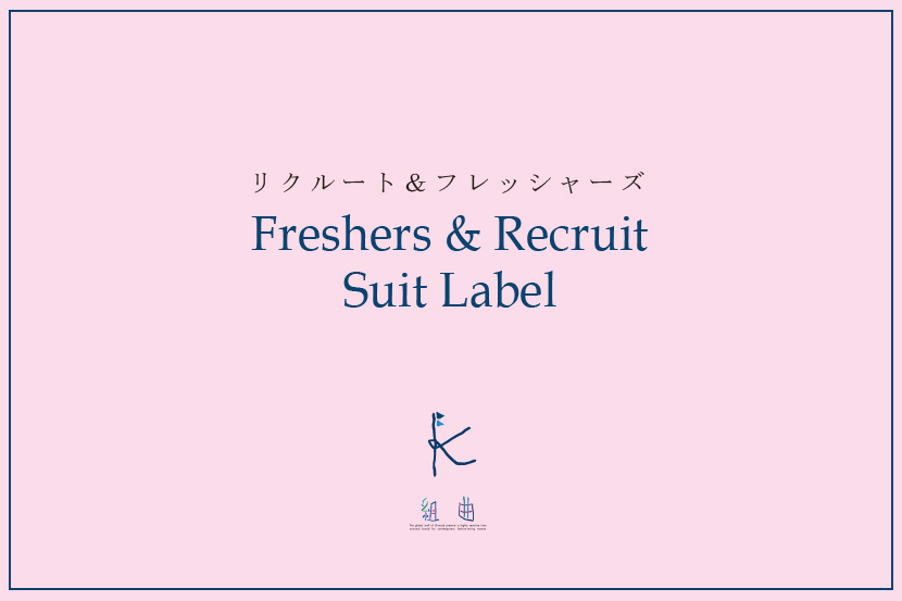 Freshers & Recruit New Suit Label -組曲