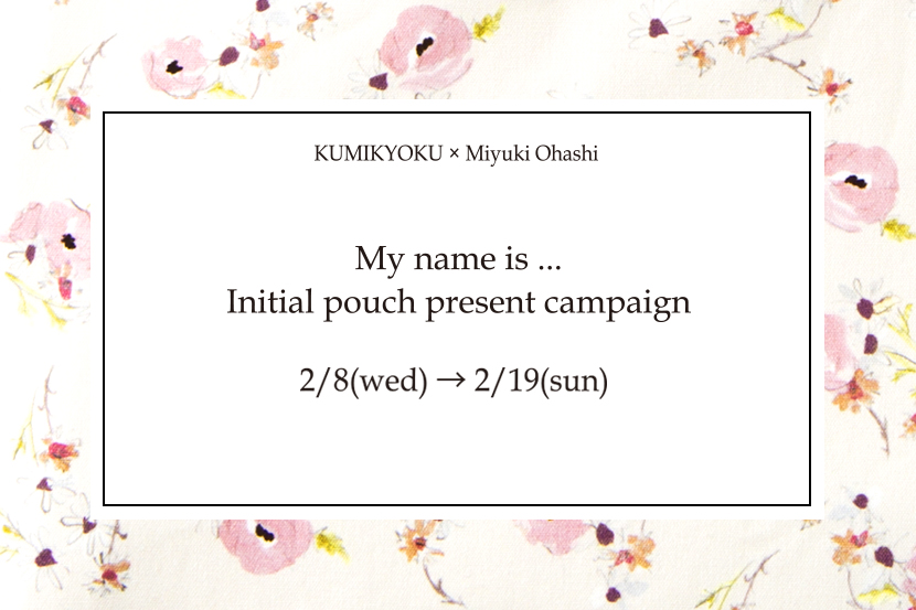 Initial Pouch Present Campaign 2/8(wed)~ -組曲