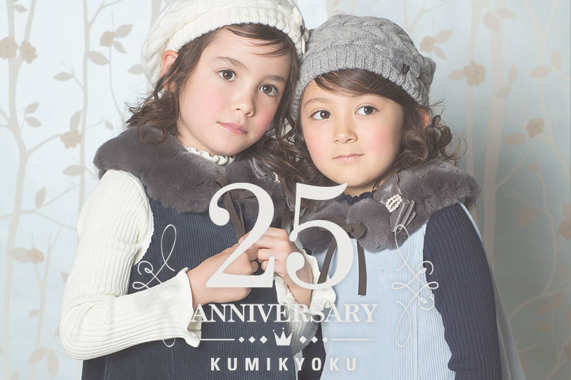 25th ANNIVERSARY SITE OPEN - KUMIKYOKU KIDS