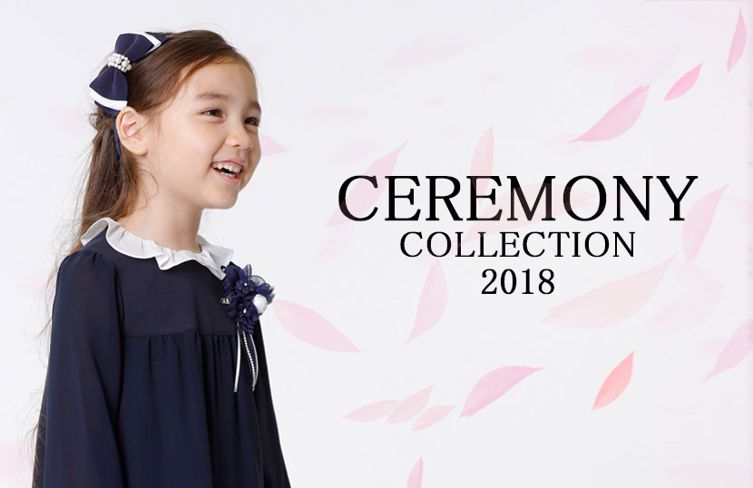 Ceremony Collection 2018-組曲KIDS