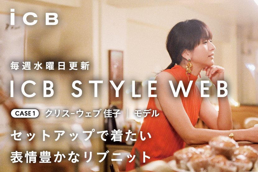 ICB STYLE WEB 「クリス-ウェブ 佳子STYLE 2」