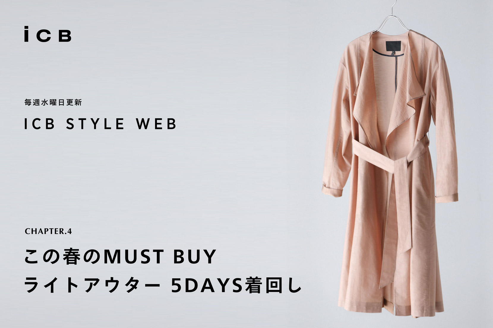 ICB STYLE WEB chapter.4「シャツアウターの5DAYS着回し」- ICB