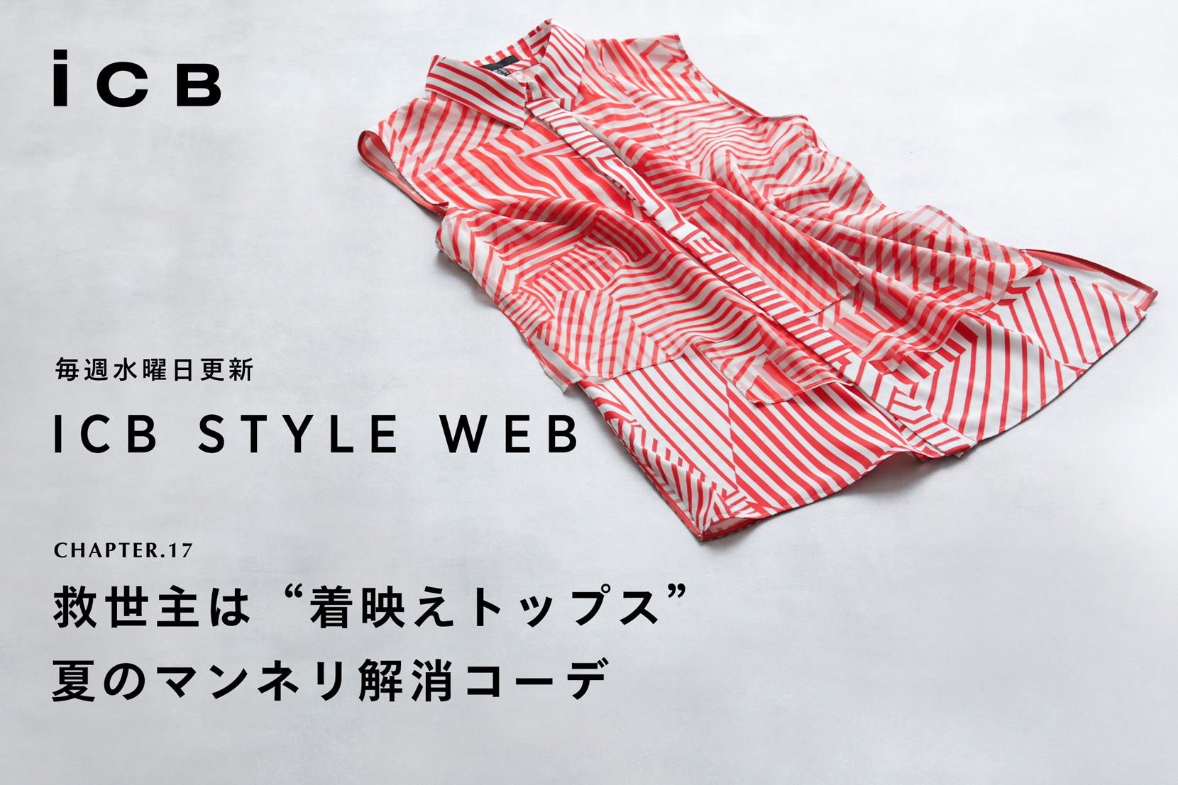 ICB STYLE WEB chapter.17「救世主は