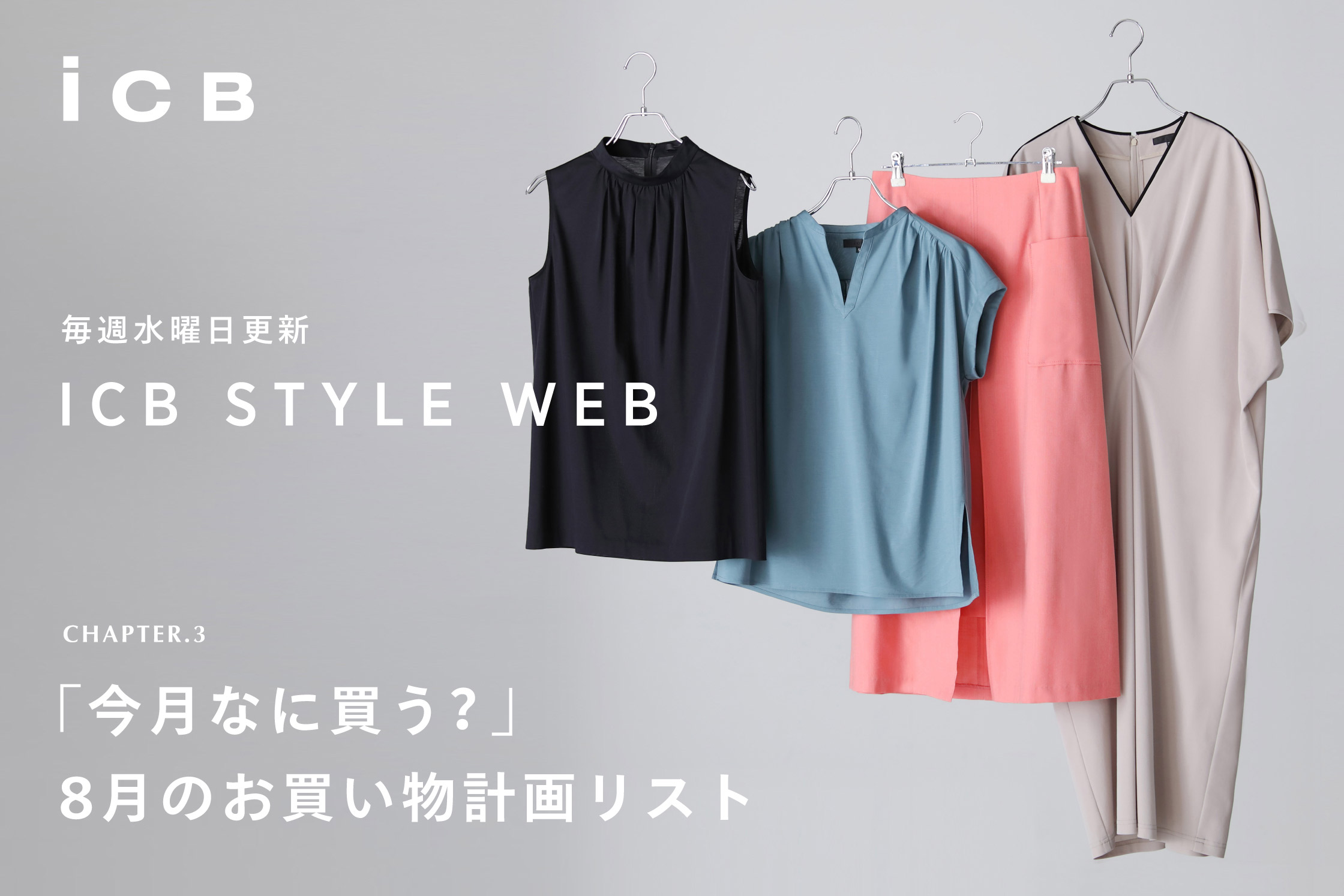 ICB STYLE WEB chapter.3「