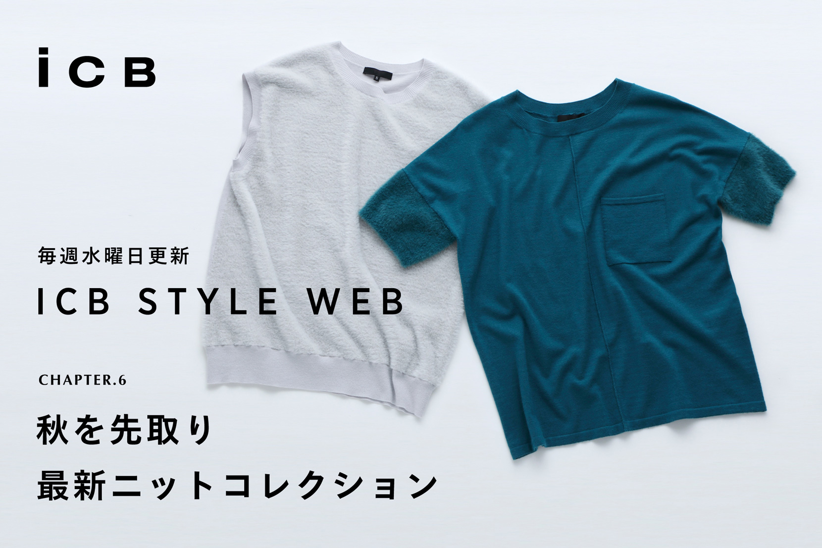ICB STYLE WEB chapter.6「秋を先取り 最新ニットコレクション」- ICB