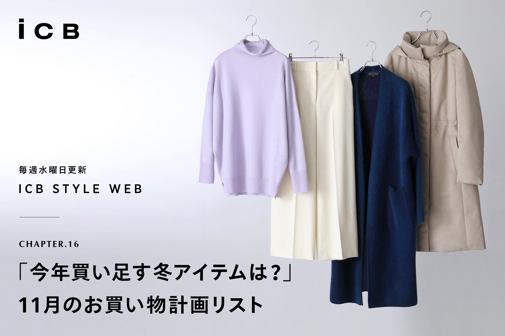 ICB STYLE WEB chapter.16「今年買い足す冬アイテムは?」 - ICB