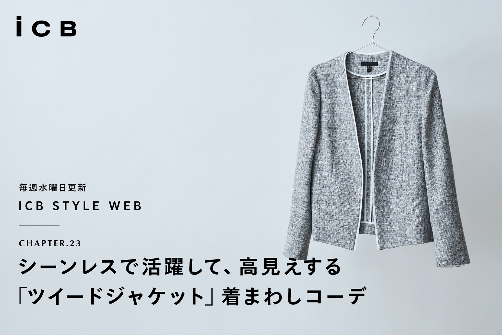 ICB STYLE WEB chapter.23「シーンレスで活躍して、高見えする