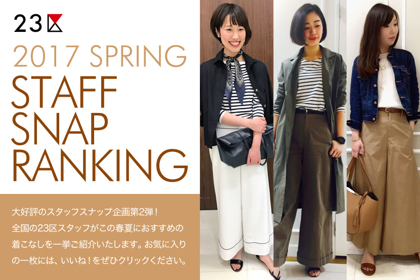 COTTON TYPEWRITER -STAFF SNAP Vol.2- - 23区