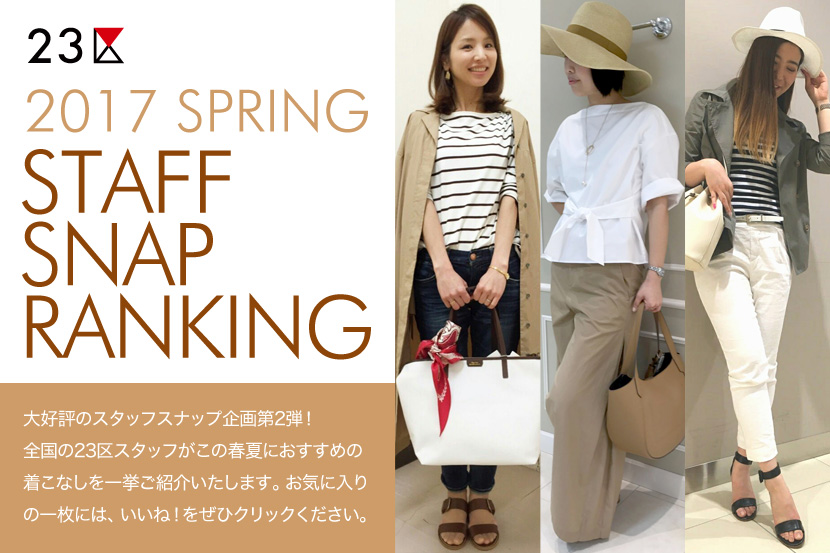 COTTON TYPEWRITER -STAFF SNAP Vol.3- - 23区