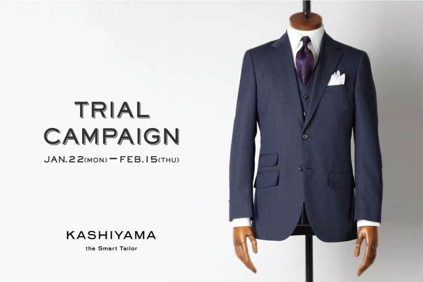 TRIAL CAMPAIGN 開催中 - KASHIYAMA the Smart Tailor