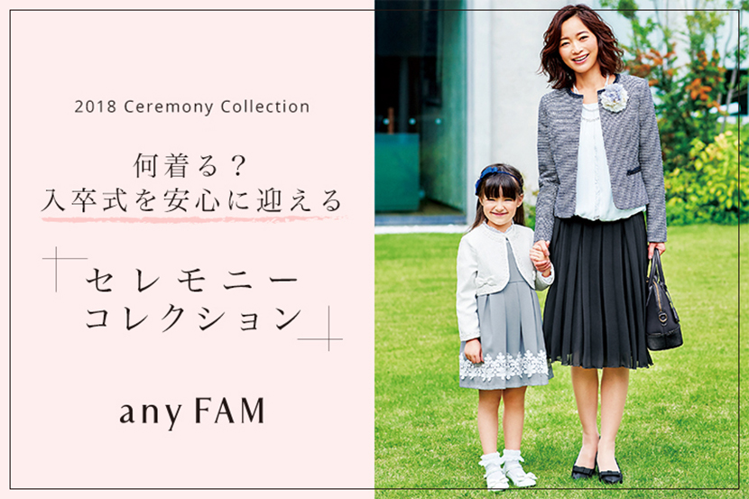 2018 any FAM Ceremony Collection - any FAM