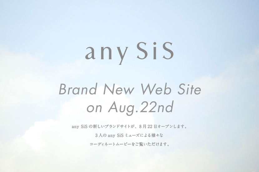 any SiS - Brand New Web Site on Aug.22nd