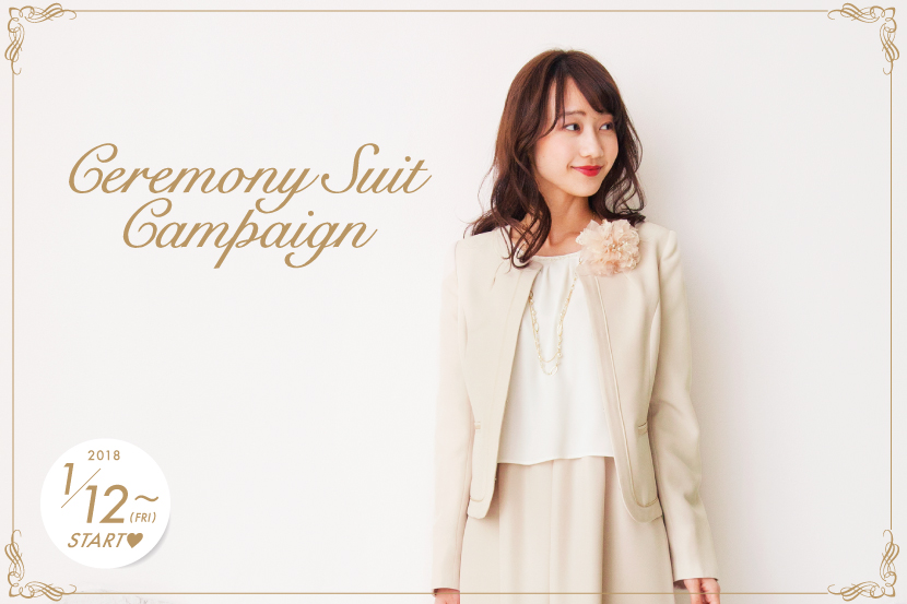 Ceremony Suit Campaign開催のお知らせ♪ - anySiS