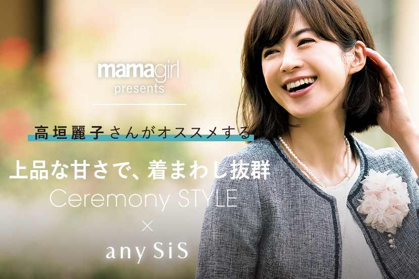 mamagirl presents Ceremony STYLE