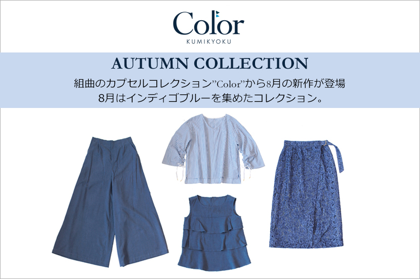 Color KUMIKYOKU AUTUMN COLLECTION 発売  [店舗限定] - 組曲