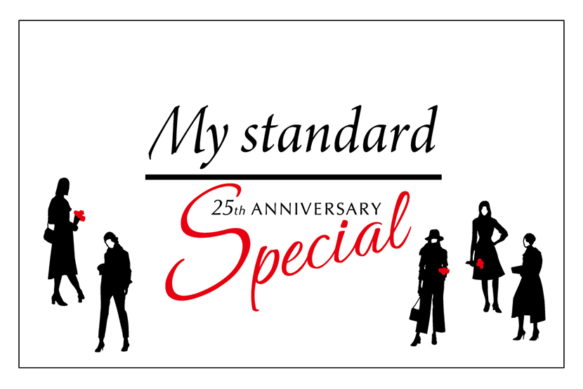 MY STANDARD -25th Anniversary Special Interview- - 23区