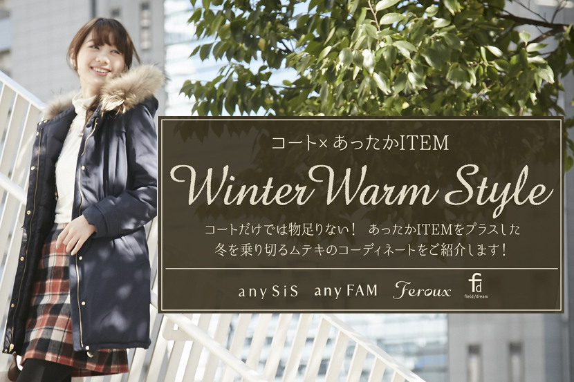 コート×あったかITEM Winter Warm Style - ONWARD CROSSET