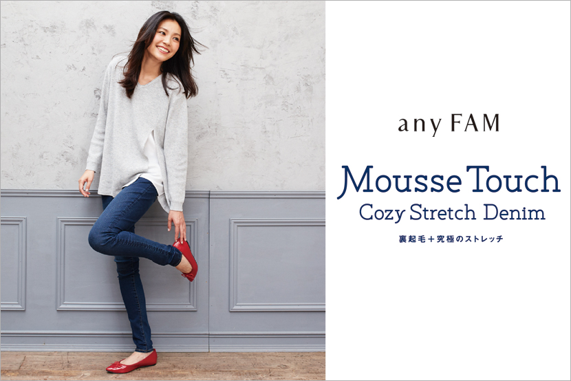 MOUSSE TOUCH COZY STRETCH DENIM - any FAM