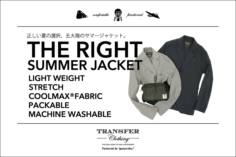 LIGHT WEIGHT PACKABLE JACKET - 五大陸