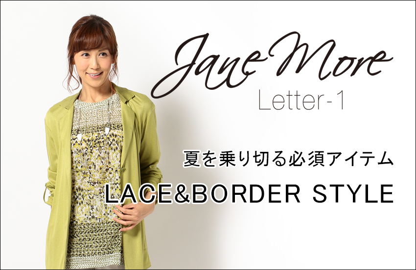 LACE&BORDER STYLE - JANE MORE
