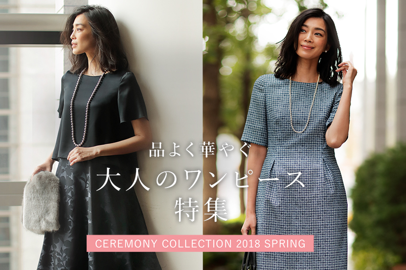 CEREMONY COLLECTION 2018 SPRING - 自由区