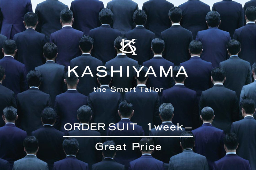 スーツの民主化 - KASHIYAMA the Smart Tailor