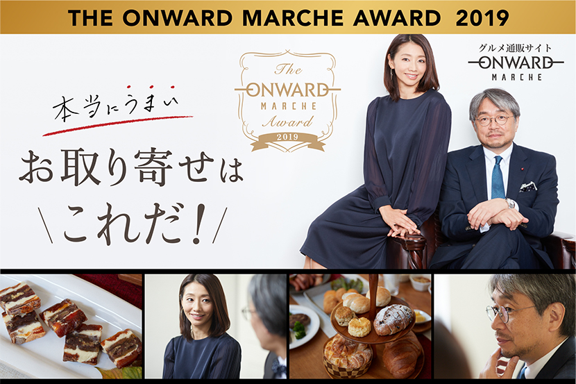 THE ONWARD MARCHE AWARD 2019 - ONWARD MARCHE