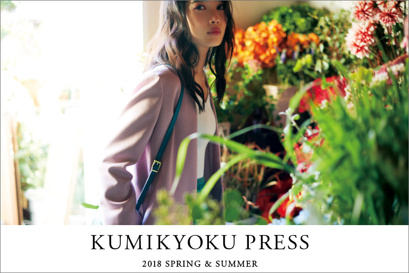 KUMIKYOKU PRESS 2018 Spring&Summer公開 -組曲