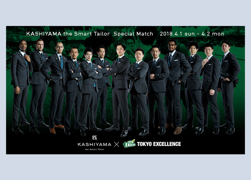 プロバスケットボールチーム東京エクセレンス「KASHIYAMA the Smart Tailor Special Match」開催 - KASHIYAMA the Smart Tailor