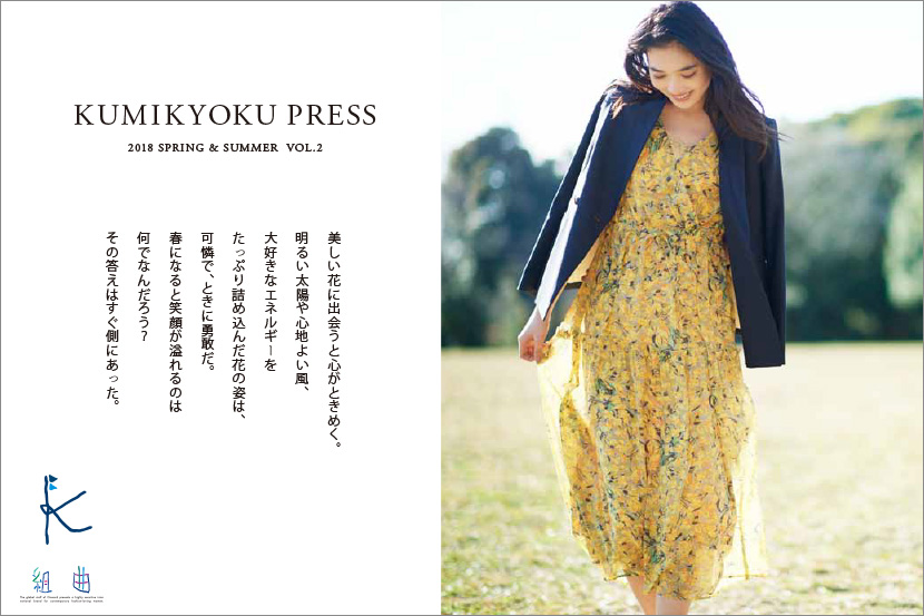 KUMIKYOKU PRESS 2018 Spring & Summer Vol.2 - 組曲