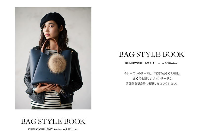 -AUTUMN & WINTER WEB CATALOG- 組曲BAG