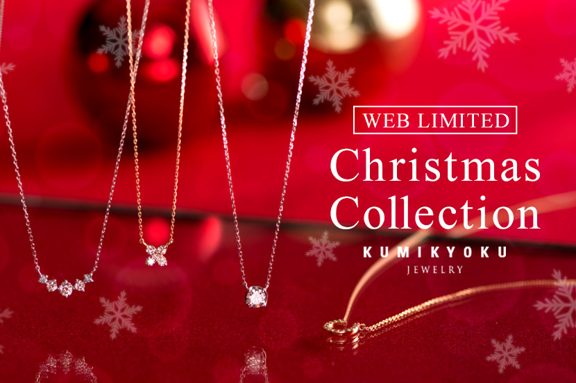 KUMIKYOKU JEWELRY Christmas Collection - 組曲ジュエリー