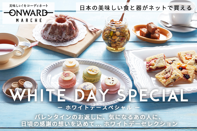 WHITE DAY SPECIAL - ONWRD MARCHE