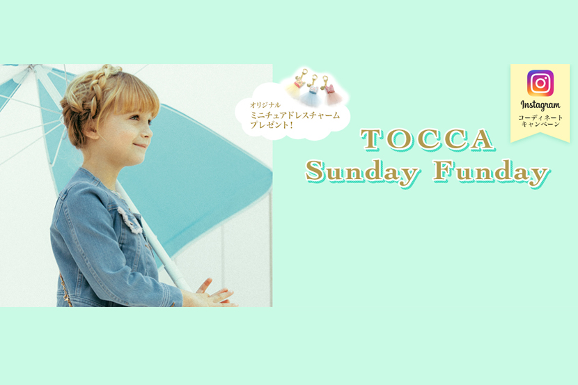 TOCCA BAMBINI Sunday Funday キャンペーン開始! - TOCCA BAMBINI