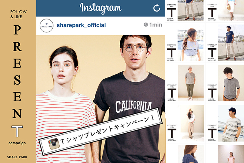 Instagram Tシャツプレゼントキャンペーン [SHARE PARK]