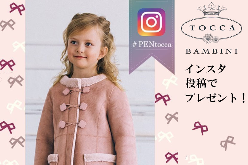 Instagram投稿でオリジナルペンプレゼント - TOCCA BAMBINI